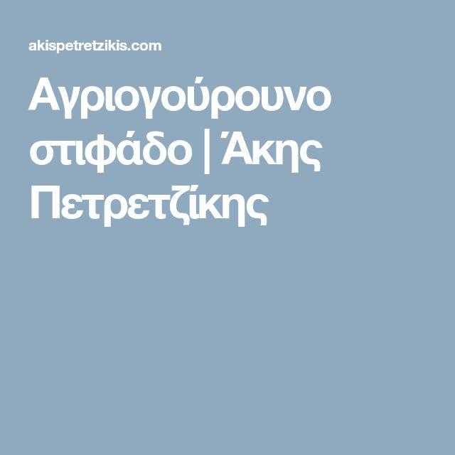 Αγριογούρουνο στιφάδο | Άκης Πετρετζίκης