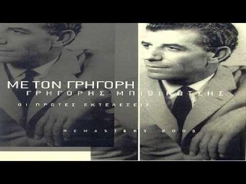 Γρηγορης Μπιθικωτσης - Μεγαλες Επιτυχιες / Grigoris Bithikotsis - Greate...