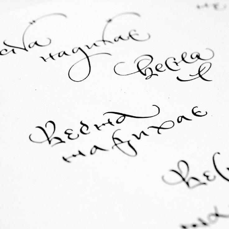 74 вподобань, 1 коментарів – Майстерня каліграфії MonkeyART (@monkeyart.com.ua) в Instagram: «♡ Весна вдохновляет ♡ #каллиграфия #почерк #скоропись #весна #calligrafia #calligraphy…»