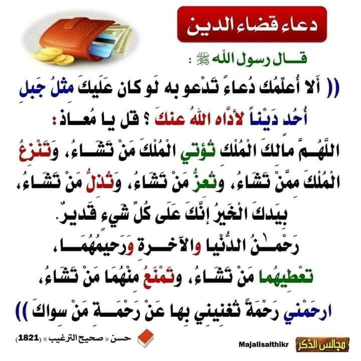 Pin By Chamsdine Chams On دعاء Islamic Quotes Quran Islamic Quotes Ahadith