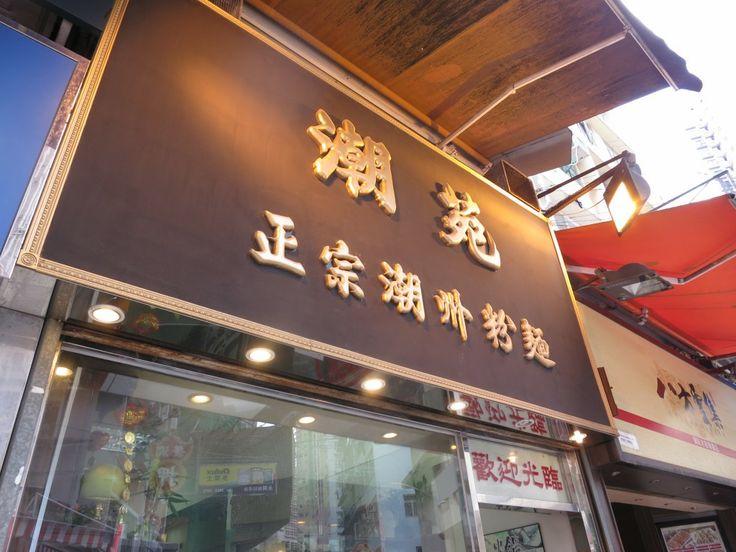 Chiu Yuen Chiu Chow Noodle – Delicious Chiu Chow Style Beef Patty and Fish Ball Noodle Soup in Wan Chai, Hong Kong