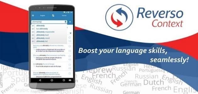 تحميل تطبيق Reverso Translation Dictionary V9 7 1 Premium Apk افضل تطبيق للترجمة الفورية اخر اصدار In 2020