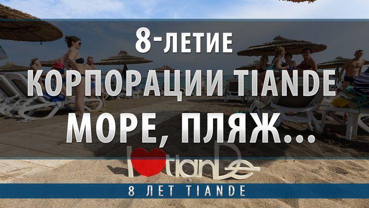 8-летие Корпорации Tiande.  Турция, море, пляж.
