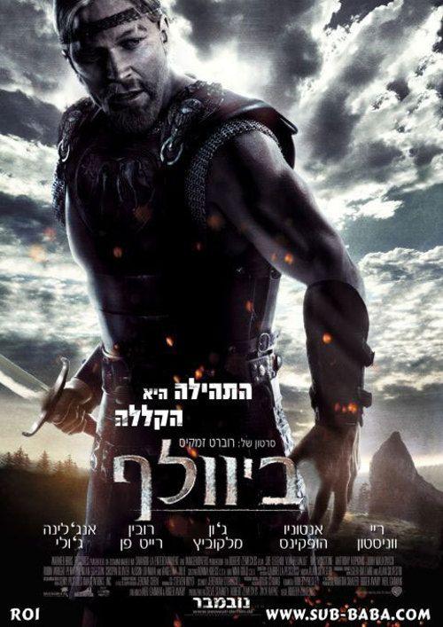 Beowulf Full Movie Online 2007
