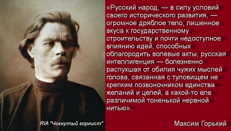Русский народ, — в силу условий своего исторического развития, — огромное дряблое тело, лишенное вкуса к государственному строительству