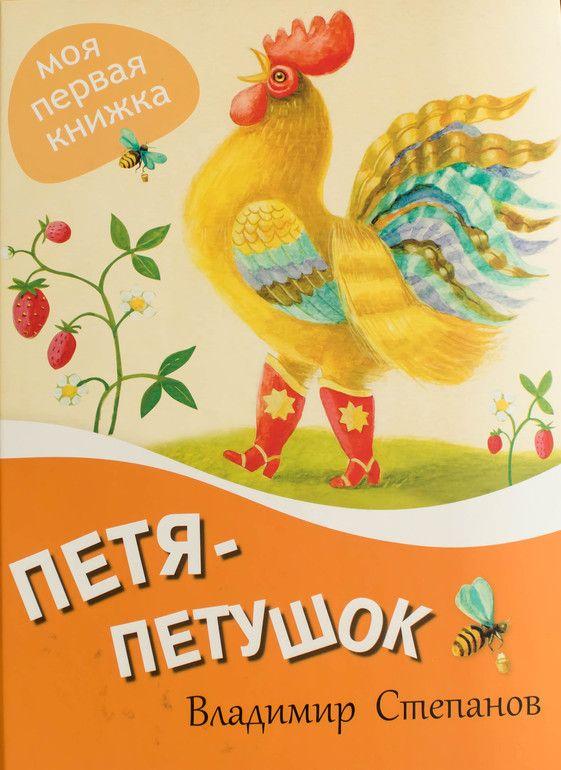 Книги для малышей 1-1,5 лет