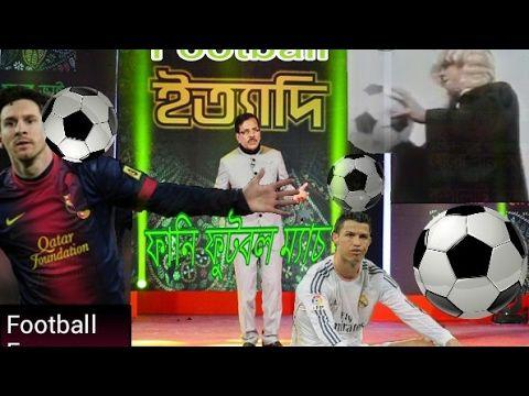 bangla funny football video by Ittadi | ইত্যাদি নিবেদিত সেই ফুটবল ম্যাচ - YouTube