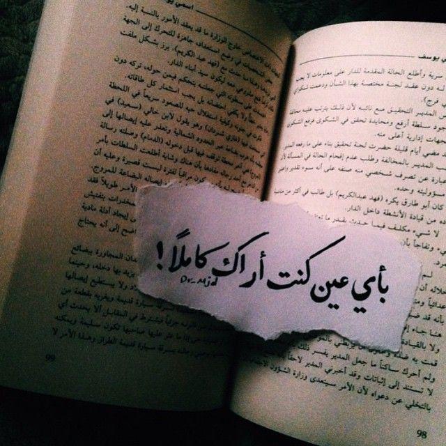 Arabiya Arabic Quotes Tattoo Quotes Quotes