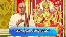 Why People Breaks Vutti on Krishnashtami? | Sri Krishna Janmashtami | Dharma Sandehalu | Bhakthi TV - First Telugu Devotional Channel in India | Bhakthi TV Official Website | BhakthiTV.org | BhakthiTV.net | BhakthiTV.tv