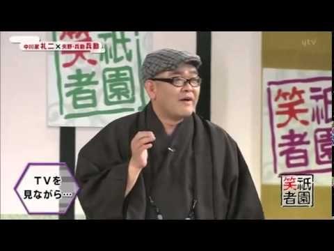 祇園笑者  2014 3 28 中川家 礼二×矢野兵頭 兵頭