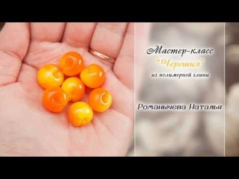 Видео мастер-класс: лепим ягоды желтой черешни из полимерной глины - Ярмарка Мастеров - ручная работа, handmade