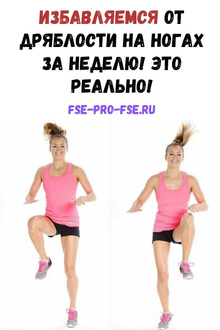 Izbavlyaemsya Ot Dryablosti Na Nogah Za Nedelyu Eto Realno Fitness Man