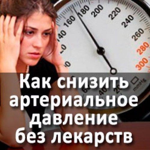 Как снизить высокое давление без лекарств с помощью дыхательных упражнений. Обсуждение на LiveInternet - Российский Сервис Онлайн-Дневников
