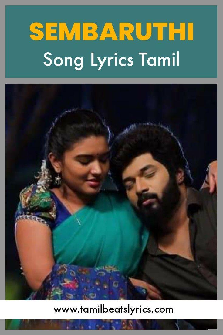 Nenjodu Kalanthavale Song Lyrics From Sembaruthi Serial In 2020 Songs Lyrics Song Lyrics
