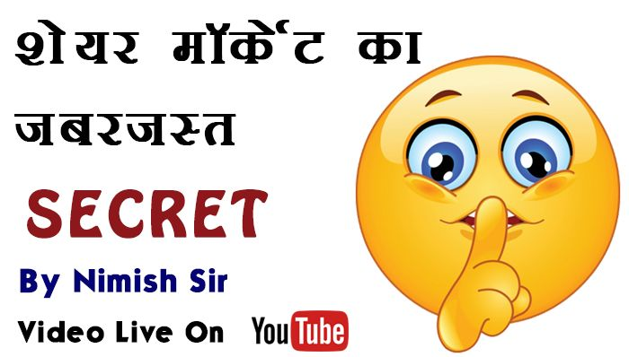 """Click here & watch video: https://youtu.be/Phrm76_WKS0   """"शेयर मॉर्केट का जबरजस्त SECRET..... POWERFUL SECRET OF SHARE MARKETS """"   Here you will learn: How to make multiple shares portfolio? Why MOCK Trading use in initial level?  Do like the video and  feel proud to share this video for the benefit of others   Thank You Dhanashri Academy. Call Us On: +91 7045654722 Subscribe our youtube channel: www.youtube.com/dhanashriacademy"""