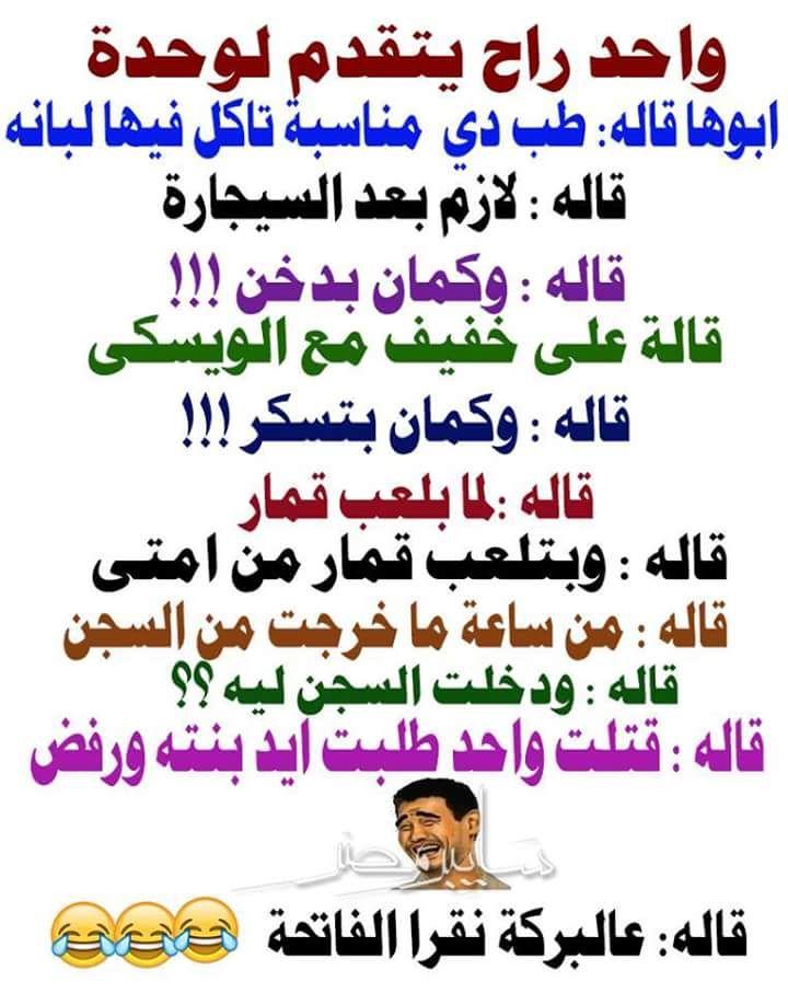Prison زواج بالإكراه Fun Quotes Funny Arabic Funny Jokes Quotes