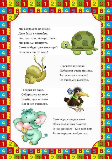 Считалки для детей - Поделки с детьми   Деткиподелки