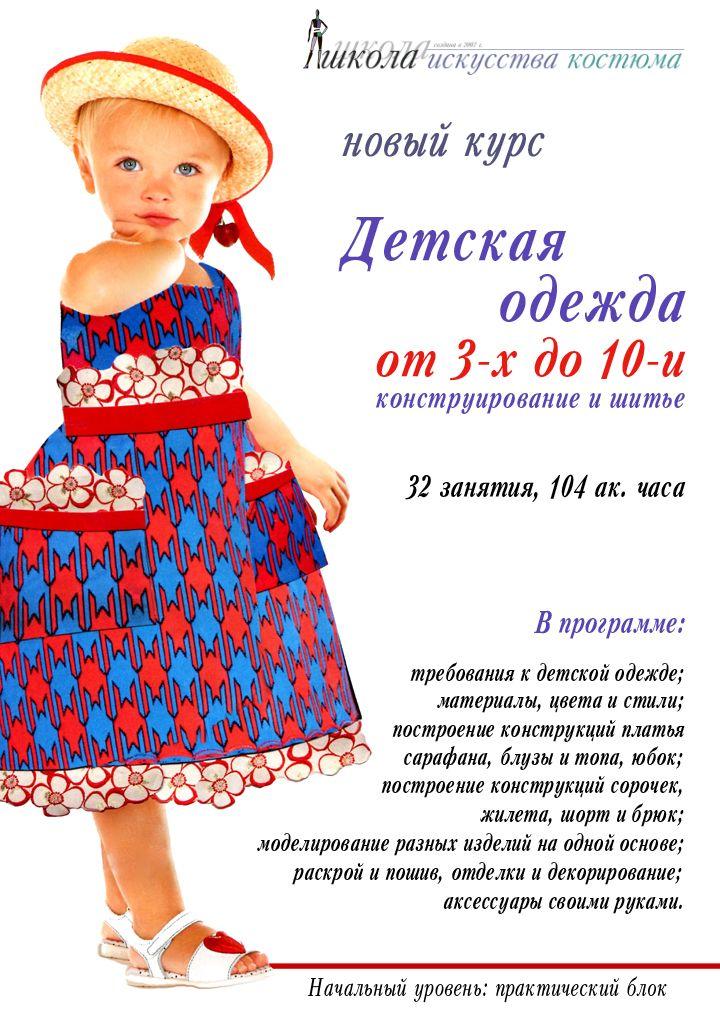 Школа искусства костюма: профессиональные курсы. Новый курс конструирования и шитья детской одежды.