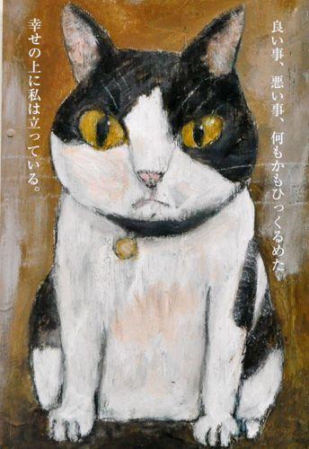 鉄男 猫ポストカード 良いこと悪いこと