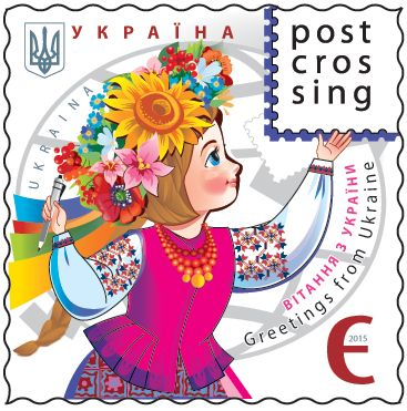 Ukraine Postcrossing Stamp. The cheerful stamp was designed by Nataliia Andriichenko, and shows a girl holding a pen, while wearing a traditional Ukranian national costume.  A matching cancellation mark and first day cover were also designed, this time featuring a dove, the symbol of peace. It also symbolizes the postal service itself, as a means of international communication and understanding.