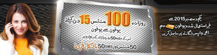 Ufone Sim Lagao Offer 2018 - Get Free Minutes & SMS Daily
