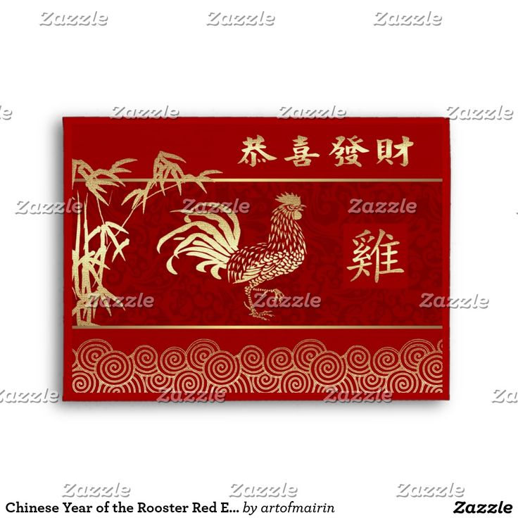 Happy New Year 2017. Chinese Year of the Rooster