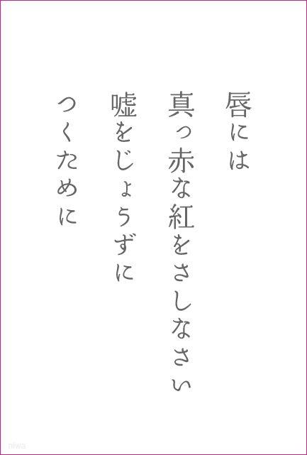 「真っ赤な嘘」14.05.06 niwa asahi
