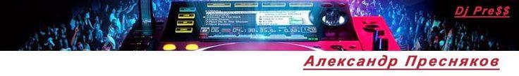 DJ - Ди-Джей(Dj) - на Свадьбу, Юбилей, Корпоратив, День Рождения, Вечеринку, Выпускной - Одесса: DJ - Ди-Джей(Dj) - на Свадьбу, Юбилей, Корпоратив,...