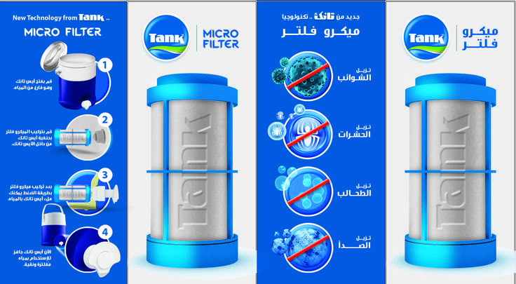 Tank Micro-Filter An Innovation from TANK. A high quality 50 Micron PP polypropylene cartridge filters out sand, slit, rust, algae, small impurities and insects, ideal for clean cool water consumption anytime, anywhere. Compatible with all TANK Water Coolers and Super Coolers Range.