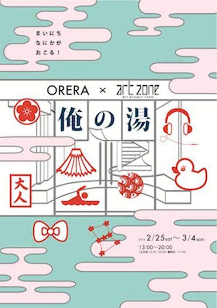 Orera