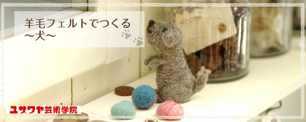 foundMUM 羊毛フェルトでつくる 犬の作り方 | 手づくりハンドメイド ... 羊毛フェルトでつくる ~犬~