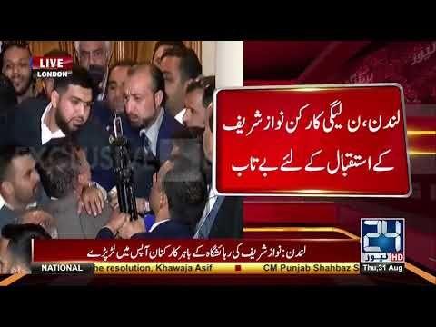 London Me Nawaz Sharif kay ghar k bahar Jhagra ho gaya - https://www.pakistantalkshow.com/london-me-nawaz-sharif-kay-ghar-k-bahar-jhagra-ho-gaya/ - http://img.youtube.com/vi/k_Z1Q_EwH2A/0.jpg