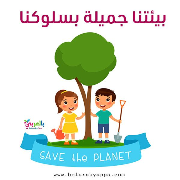 بحث عن البيئة نصائح بسيطة للحفاظ على البيئة موضوع بالعربي نتعلم Save The Planet Classroom Family Guy