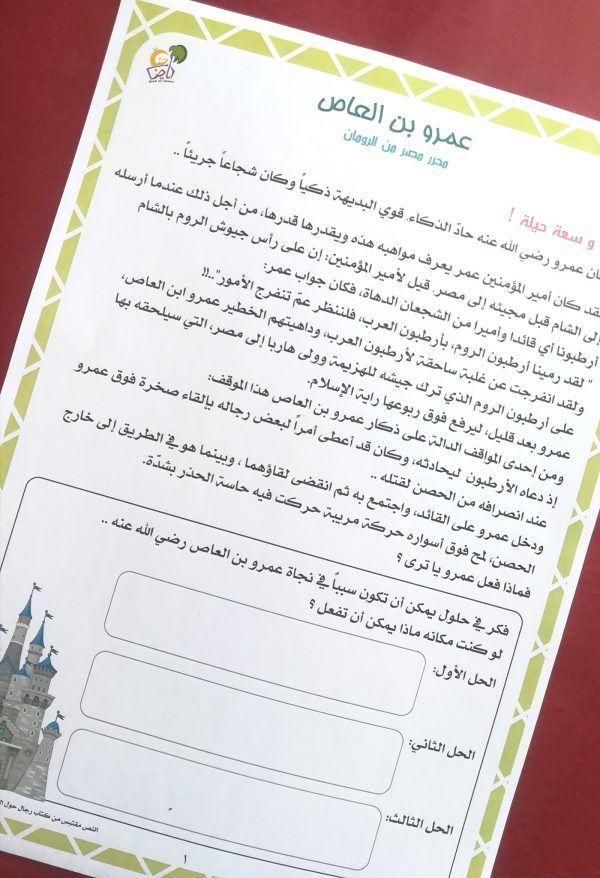 قصص الصحابة للأطفال عمرو بن العاص رياض الجنة Bullet Journal Journal Notebook