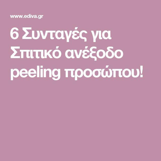6 Συνταγές για Σπιτικό ανέξοδο peeling προσώπου!