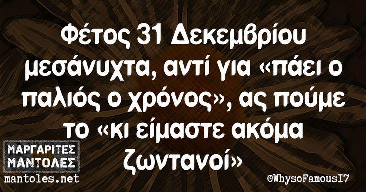 Φέτος 31 Δεκεμβρίου μεσάνυχτα, αντί για «πάει ο παλιός ο χρόνος», ας πούμε το «κι είμαστε ακόμα ζωντανοί»
