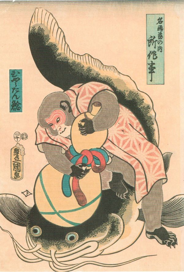 In November 1855, the Great Ansei Earthquake struck the city of Edo type of color woodblock print known aamong the residents of the shaken city. These prints featured depictions of mythical giant catfish (namazu) who, according to popular legend, caused earthquakes by thrashing about in their underground lairs. In addition to providing humor and social commentary, many prints claimed to offer protection from future earthquakes.