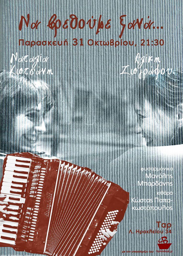 Η αφίσα της δεύτερης Παρασκευής (31/10/2014)...
