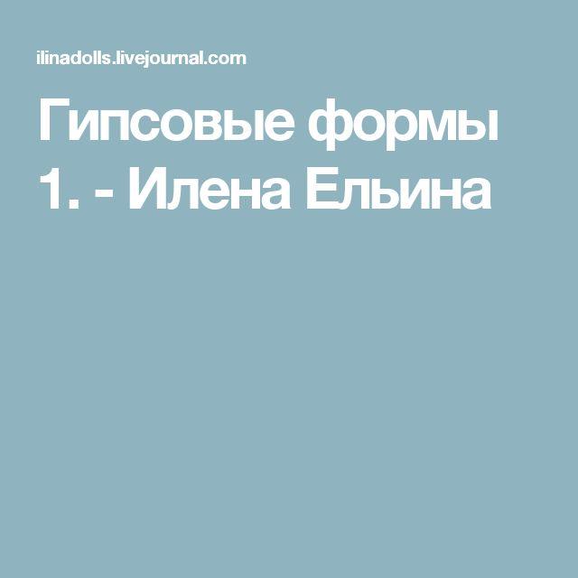Гипсовые формы 1. - Илена Ельина
