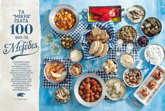 100 Ideas for Greek Meze ~ Τα Μικρά πιάτα, 100 ιδέες για μεζέδες [in Greek, but Google will translate]