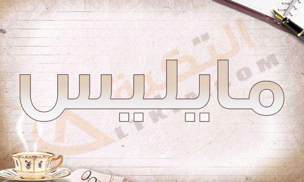 معنى اسم مايليس في قاموس المعاني اسم مايليس مؤنث لا يتناسب مع أسماء الأولاد حيث انه اسم من أسماء البنات الحديثة التي أصبحت Neon Signs Math Arabic Calligraphy