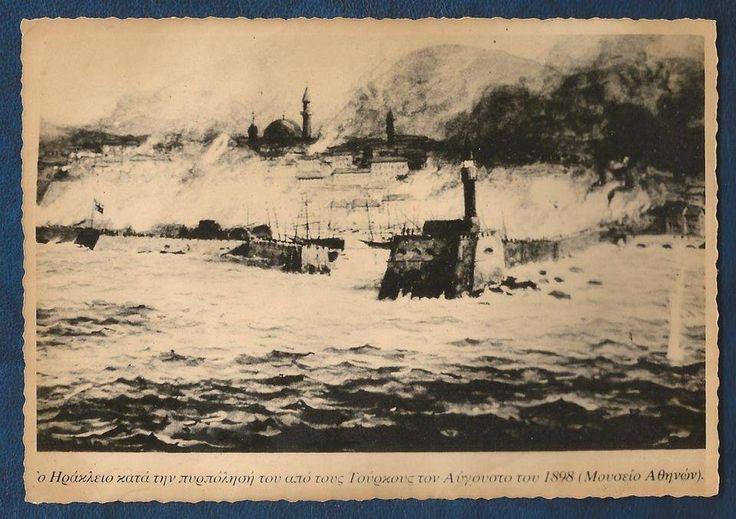 Αύγουστος 1898 H πυρπόληση του Ηρακλείου Κρήτης από τους Τούρκους.  August 1898.The burning of Candia by the Turks.