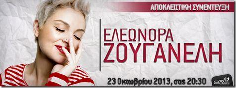http://eleonora-zouganeli.blogspot.gr/2013/10/eleonora-zouganeli-synenteyksi-star-929.html Άρθρο: Συνεντεύξεις στο Ναύπλιο #eleonorazouganeli #eleonorazouganelh #zouganeli #zouganelh #zoyganeli #zoyganelh #elews #elewsofficial #elewsofficialfanclub #fanclub