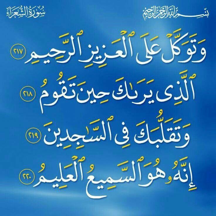 و ت و ك ل ع ل ى ال ع ز يز الر ح يم Islamic Inspirational Quotes Quran Verses Arabic Calligraphy
