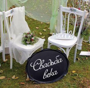 Венские стулья, поднос для надписей