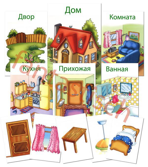 Играем до школы: Дидактические карточки для детей Наш дом, мебель