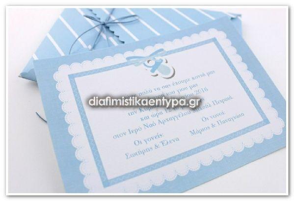 ΒΑΠΤΙΣΗ ΑΓΟΡΙ προσκλητηρια βαπτισης  invitation, πιπιλα