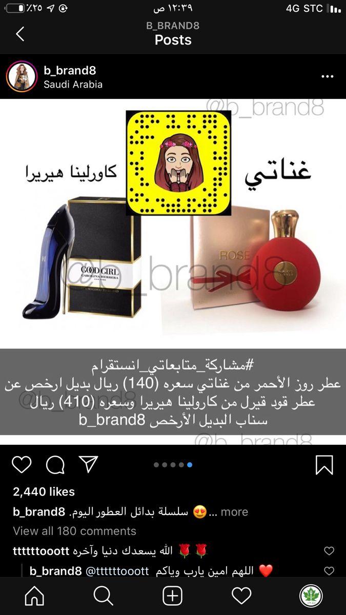 Pin By Yosha On بديل ارخص Perfume Samples Perfume Shopping