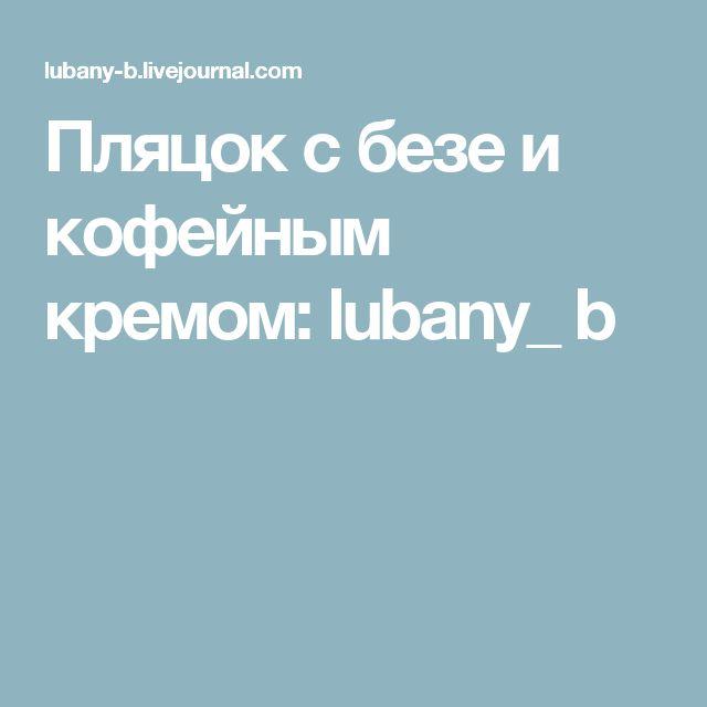 Пляцок с безе и кофейным кремом: lubany_ b
