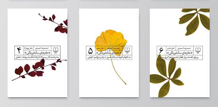 book cover ahmadreza ahmadi majid abbasi